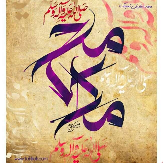 پیام تبریک عید مبعث