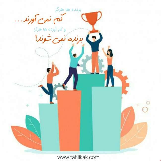برنده ها هرگز كم نمي آورند و كم آورنده ها هرگز برنده نمي شوند، بررسی زندگی افراد موفق