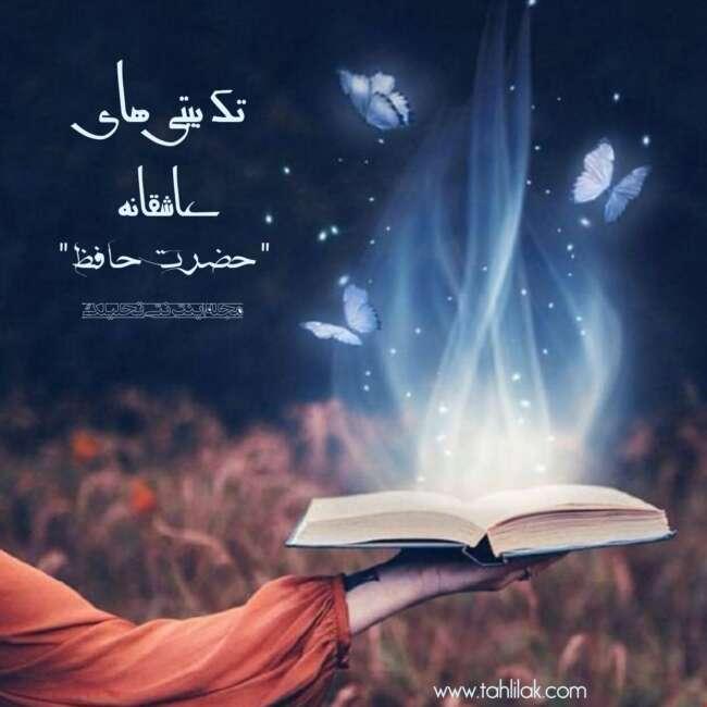 تک بیتی های عاشقانه حافظ شيرازي