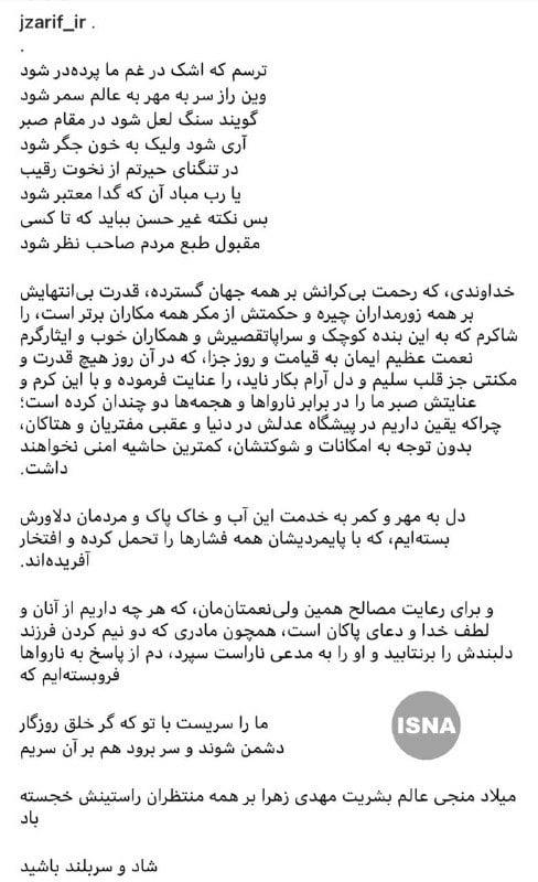 واکنش محمد جواد ظریف نسبت به قسمت جدید سریال گاندو