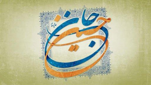 زندگینامه امام حسین علیه السلام، سومین امام شیعیان