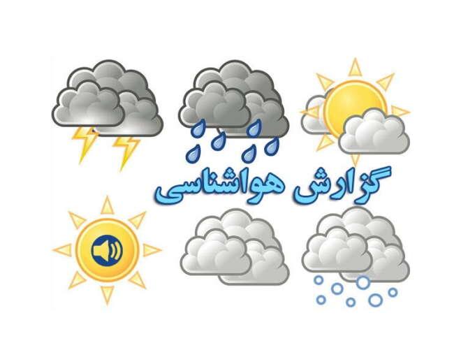 آب و هوای 20 فروردین / بارش پراکنده باران در اغلب مناطق کشور