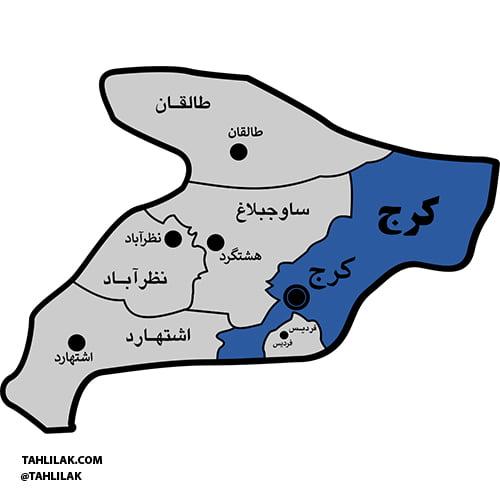 نقشه و شهرستان های استان البرز