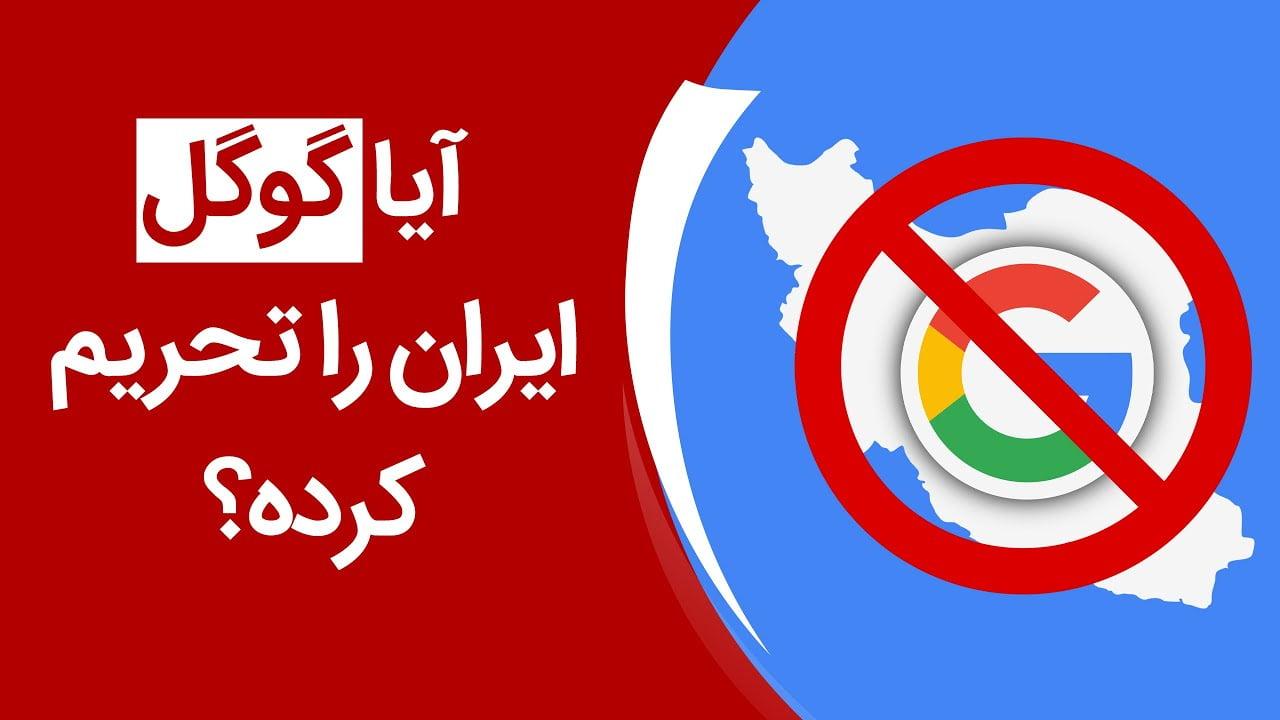تحریم گوگل واقعیت دارد