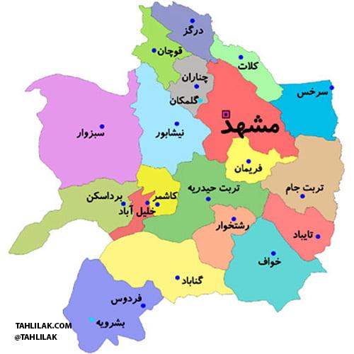 خراسان رضوی/ معرفی استان خراسان رضوی