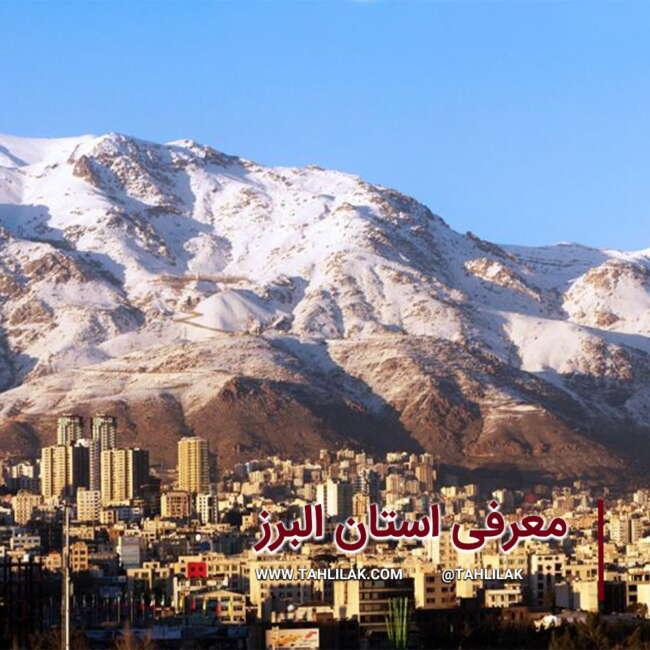 استان البرز/ البرز