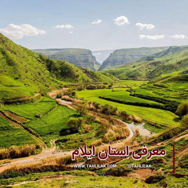 ایلام/ معرفی استان ایلام