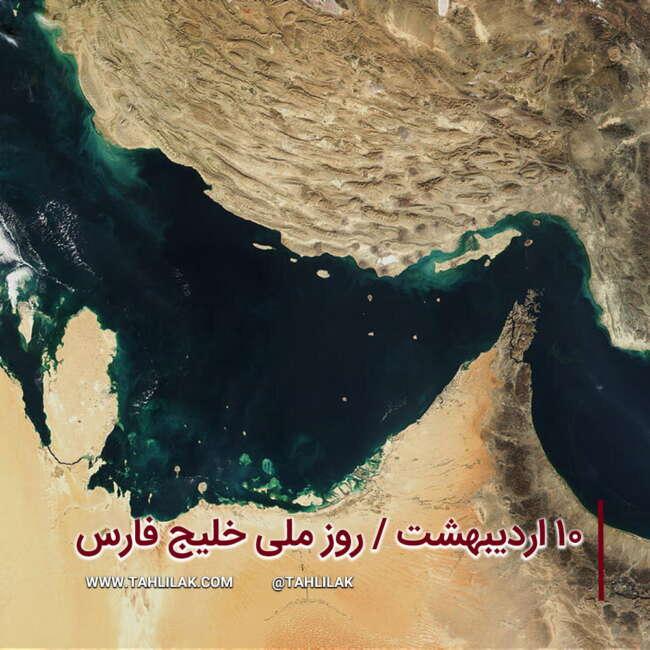 10 اردیبهشت ماه روز ملی خلیج فارس