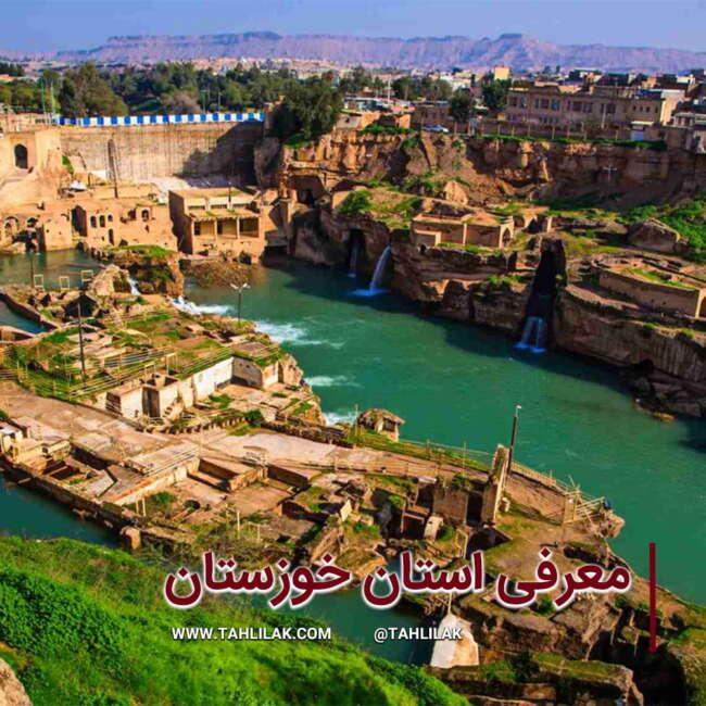 خوزستان/ معرفی استان خوزستان
