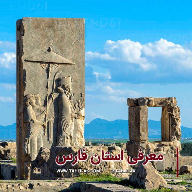 فارس/ معرفی استان فارس