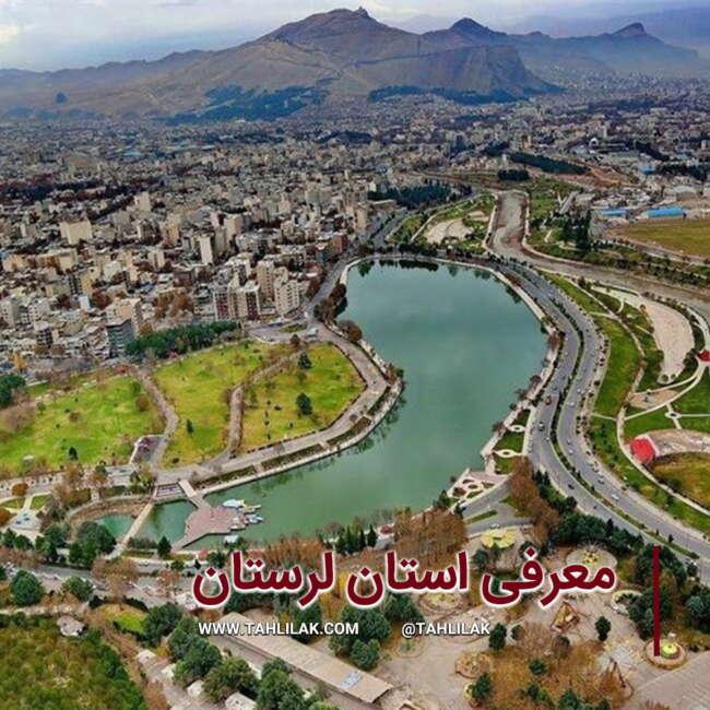 لرستان/ معرفی استان لرستان
