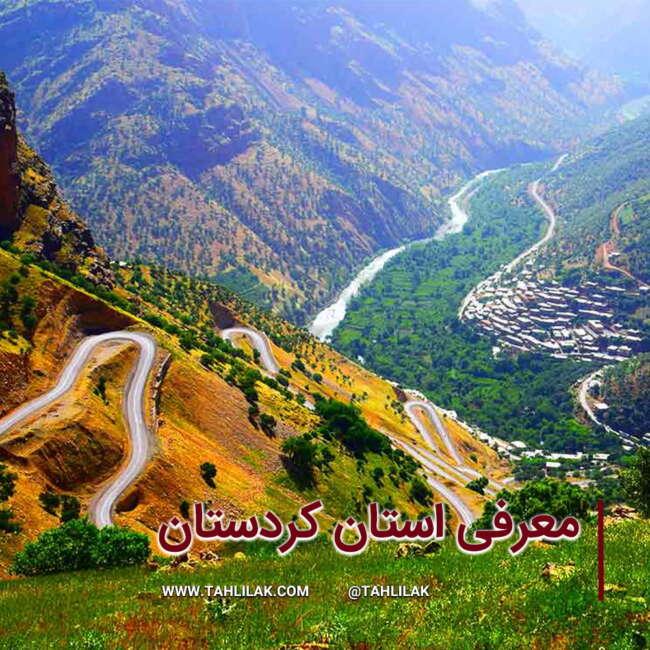 کردستان/ استان کردستان