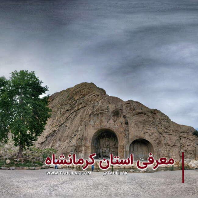 کرمانشاه/ معرفی استان کرمانشاه
