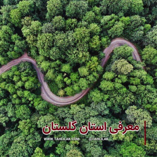 گلستان/ معرفی استان گلستان