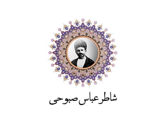 شعر روزه دارم من و افطارم از آن لعل لب است شاطر عباس صبوحی