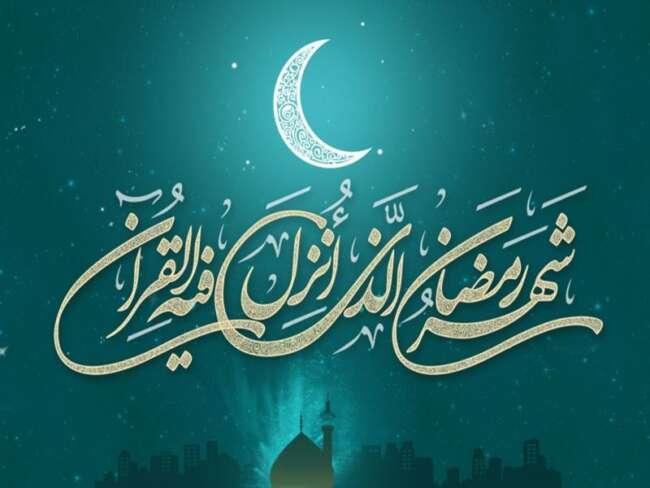 دعای هر روز ماه مبارک رمضان / به همراه صوت