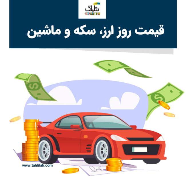 قیمت روز ارز و دلار، سکه و خودرو