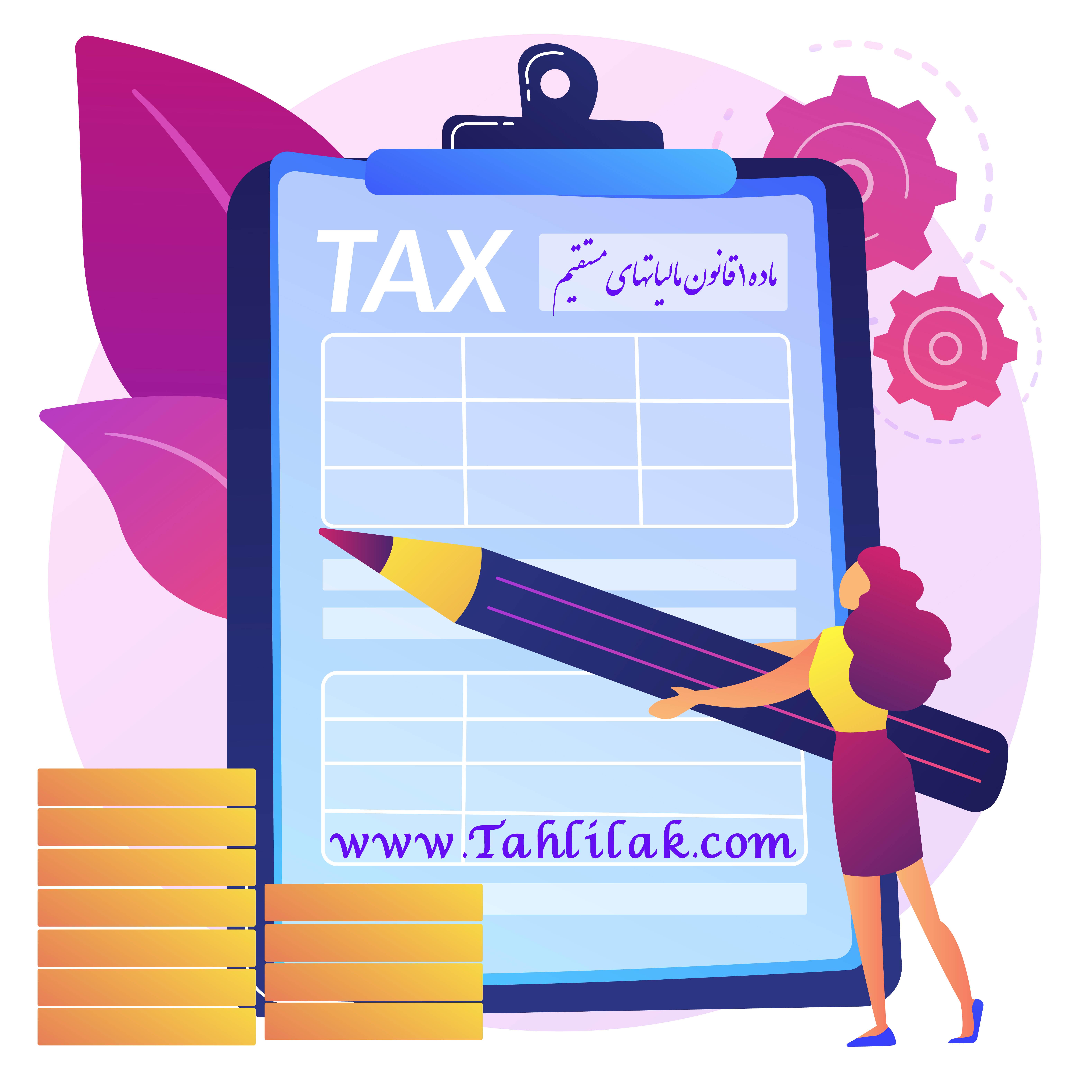 درباره ماده 1 قانون مالیاتهای مستقیم
