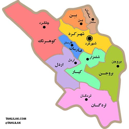چهارمحال و بختیاری/ معرفی استان چهارمحال و بختیاری