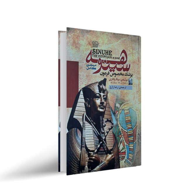 کتاب سینوهه پزشک مخصوص فرعون نوشته میکا والتاری