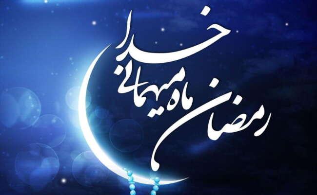 تاریخ اولین روز ماه مبارک رمضان در سال ۱۴۰۰، روز اول ماه رمضان