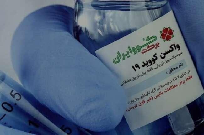 مشکل در تولید واکسن کوو ایران برکت