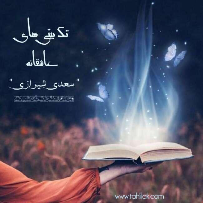 تک بیتی های عاشقانه سعدي شیرازي