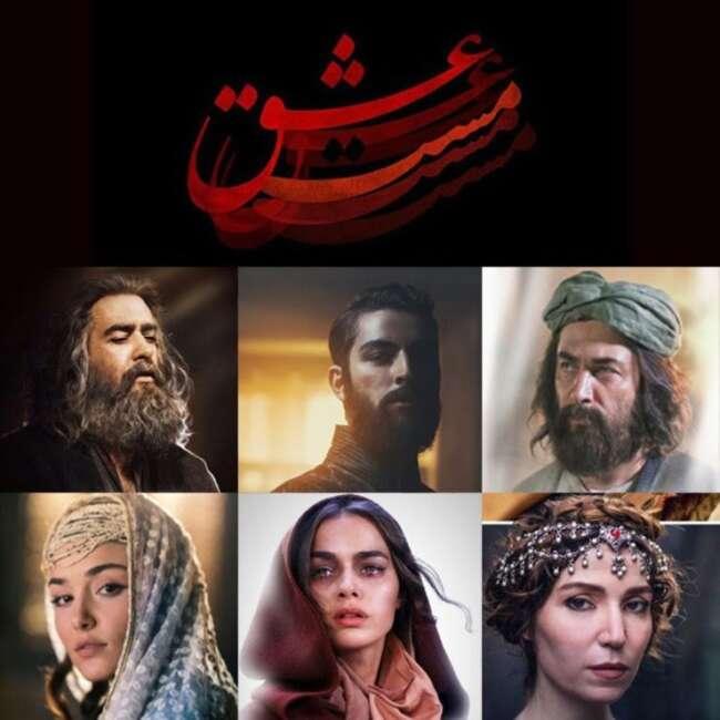 احتمال پخش سریال «مست عشق» از تلویزیون ملی ترکیه