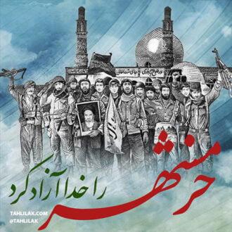 مناسبت های خرداد 1400