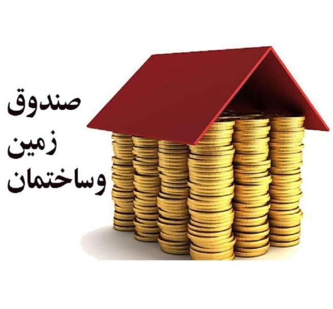 صندوق سرمایه گذاری زمین و ساختمان