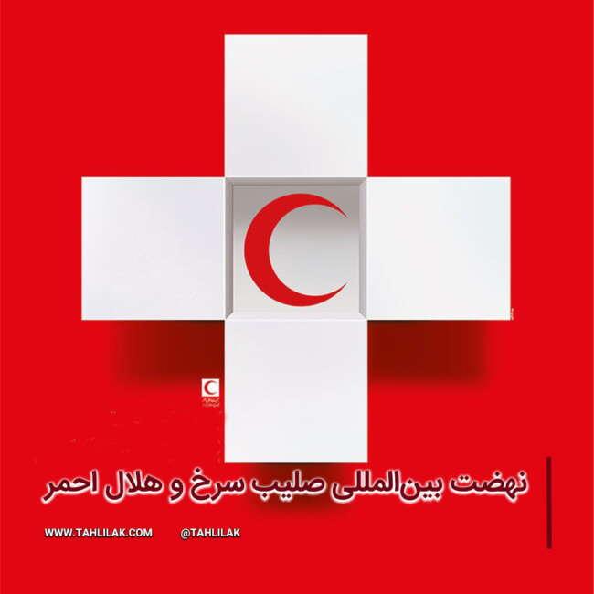 نهضت بینالمللی صلیب سرخ و هلال احمر/ هلال احمر و صلیب سرخ