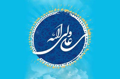 زیارت امام علی و حضرت زهرا در روز یکشنبه