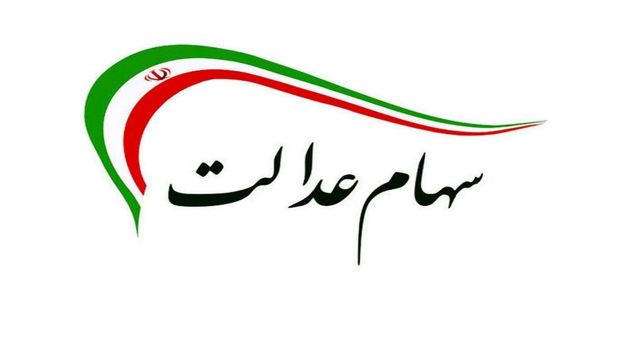 لغو مجمع شرکت سرمایه گذاری استانی سهام عدالت در فارس