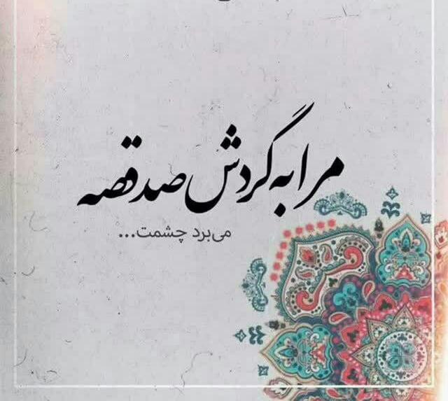 مرا به گردش صد قصه میبرد چشمت / در محضر حسین منزوی
