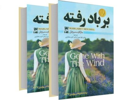 معرفی کتاب بر باد رفته نوشته مارگارت میچل ( Gone with the Wind )