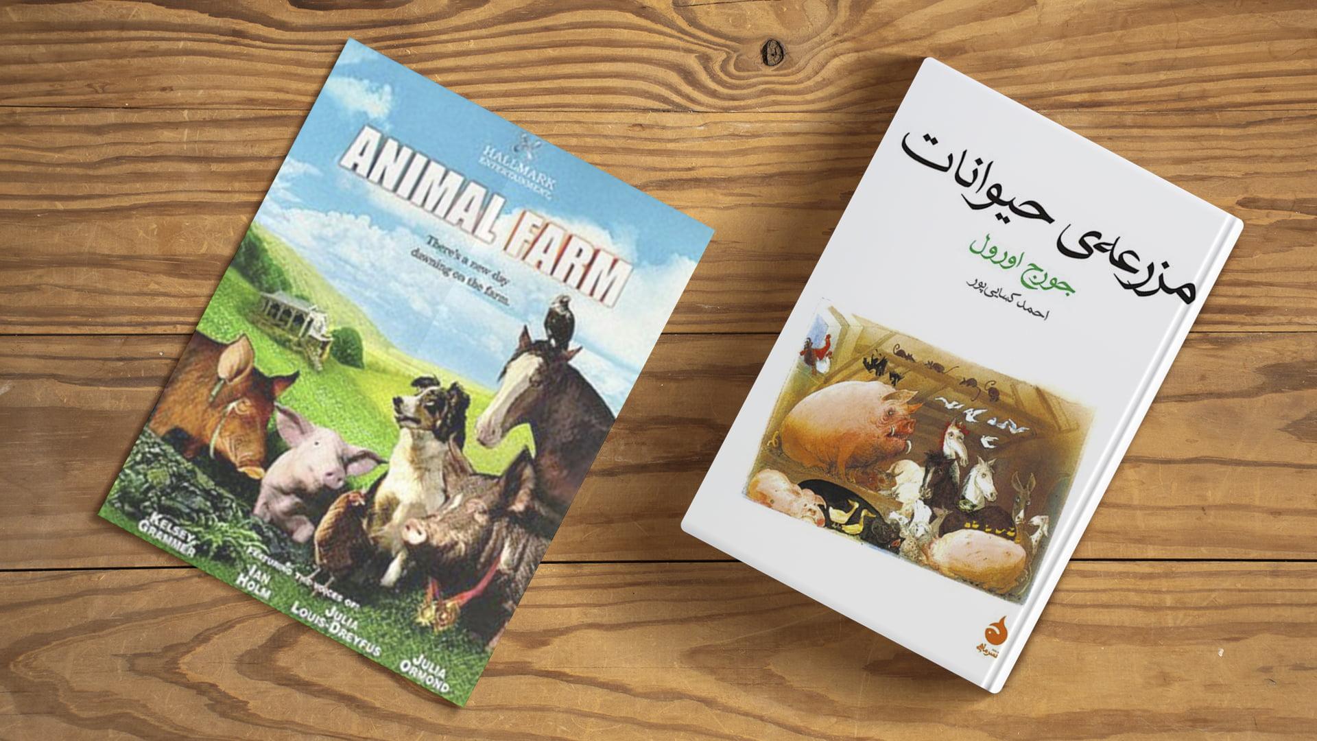 معرفی کتاب مزرعه حیوانات (قلعه حیوانات) نوشته جورج اورول
