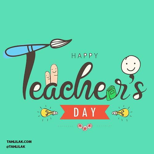 دوازدهم اردیبهشت روز معلم