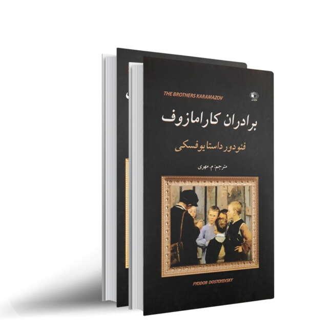 کتاب برادران کارامازوف نوشته فئودور داستایفسکی
