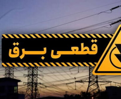 عذرخواهی وزیر نیرو از مردم برای قطع برق
