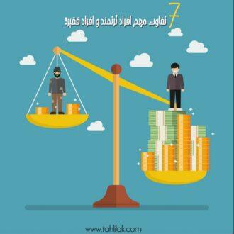 7 تفاوت افراد ثروتمند و فقير
