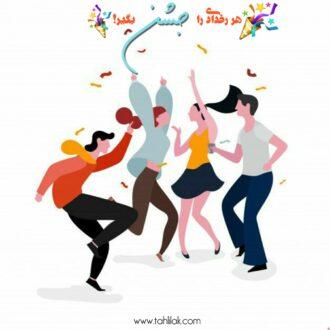 تغییر در زندگی، هر رخدادی را جشن بگیر