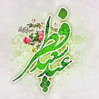 اعمال شب عید فطر