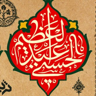 زندگینامه حضرت عبدالعظیم حسنی