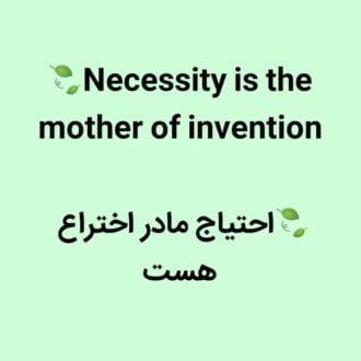 احتیاج مادر اختراع است