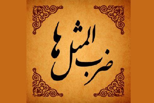 امامزاده تا معجز نکند کسی به زیارتش نمی رود