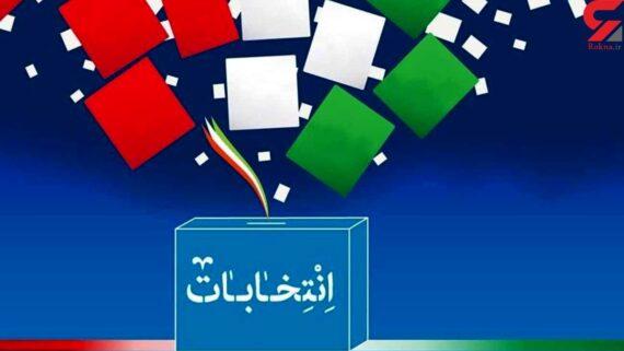 زمان تبلیغات نامزدهای شوراها