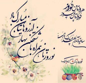 پیام تبریک عید