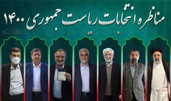 تغییر زمان مناظره های انتخاباتی / ۱۵ خرداد اولین مناظره