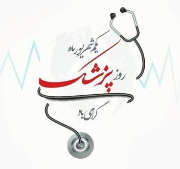 پزشک 99 2