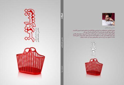 شعر محسن محمد هاشم